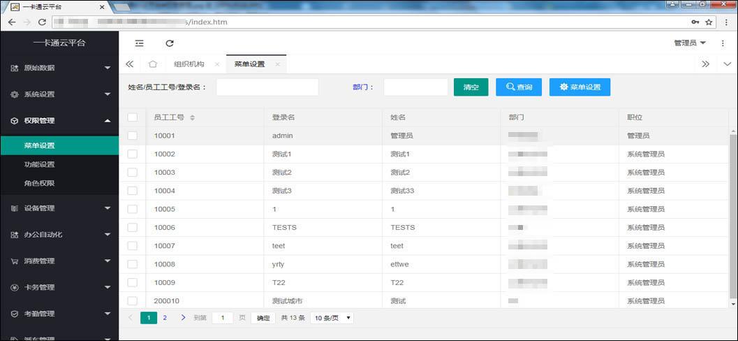 (5)依时利一卡通BS云平台●权限管理.jpg