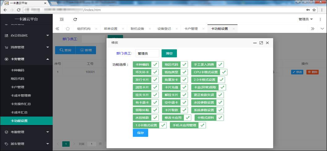(7)依时利一卡通BS云平台●卡务管理.jpg