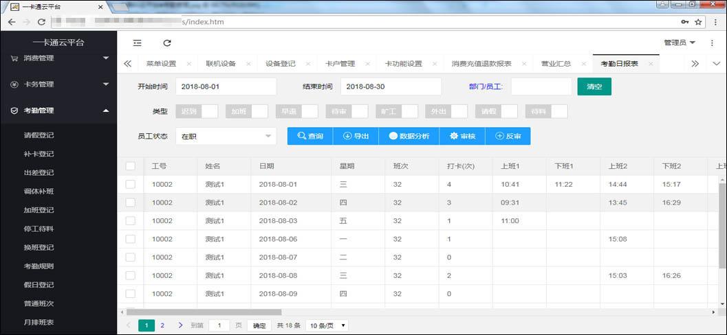 (9)依时利一卡通BS云平台●考勤管理.jpg