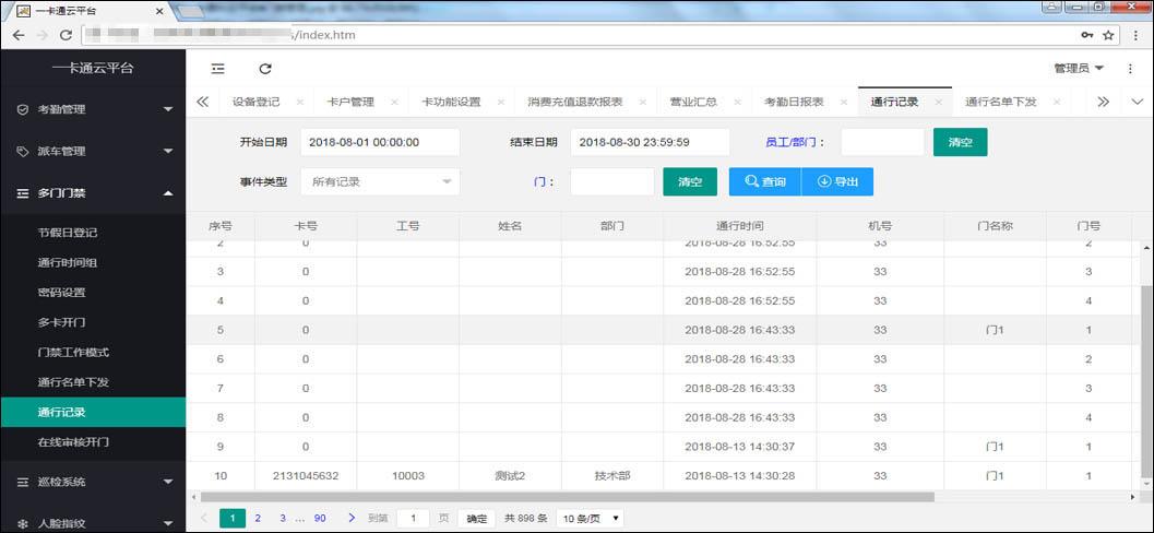 (10)依时利一卡通BS云平台●门禁管理.jpg