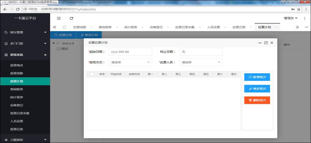 (11)依时利一卡通BS云平台●巡更管理.jpg