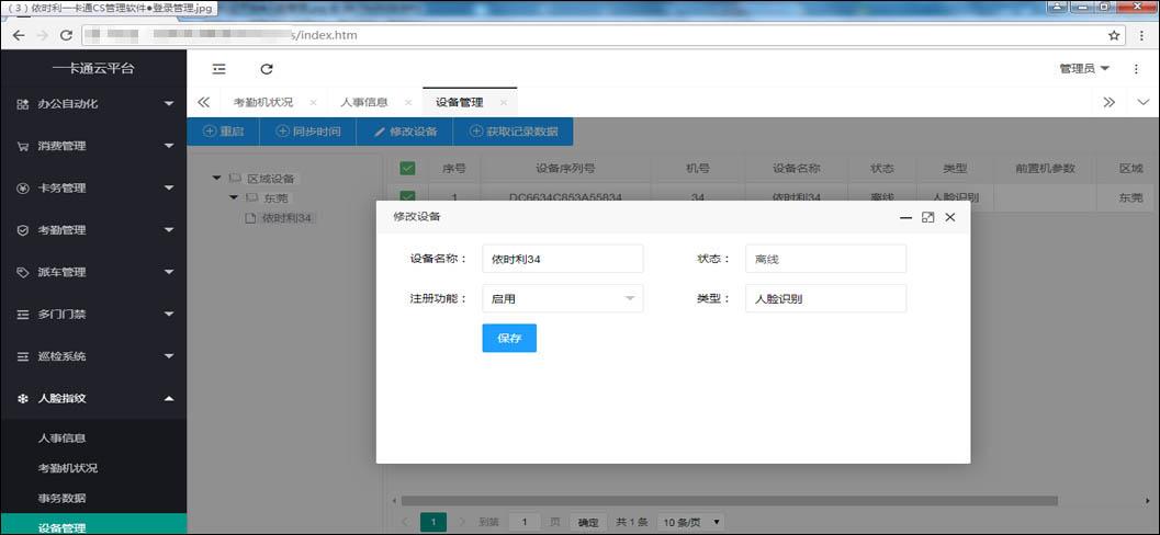 (13)依时利一卡通BS云平台●人脸管理.jpg