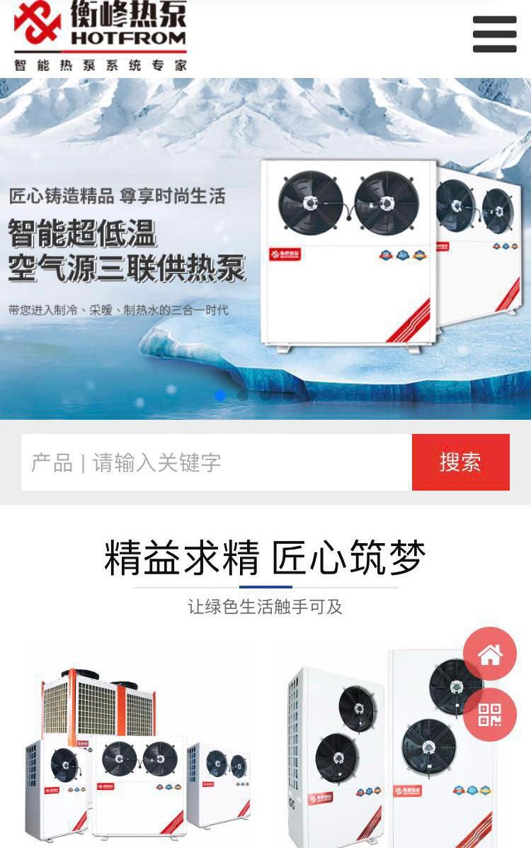 广东衡峰热泵设备科技有限公司