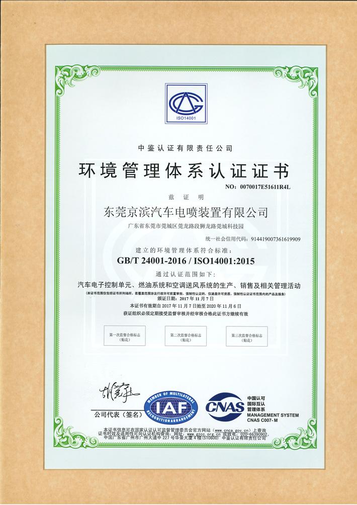 ISO14001中文