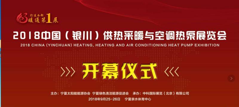衡峰万博体育苹果手机版诚邀您莅临2018中国(银川)供热采暖与空调万博体育苹果手机版展览会