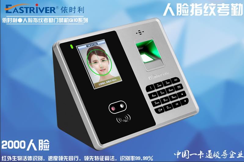 人脸识别考勤机与指纹考勤机功能比较