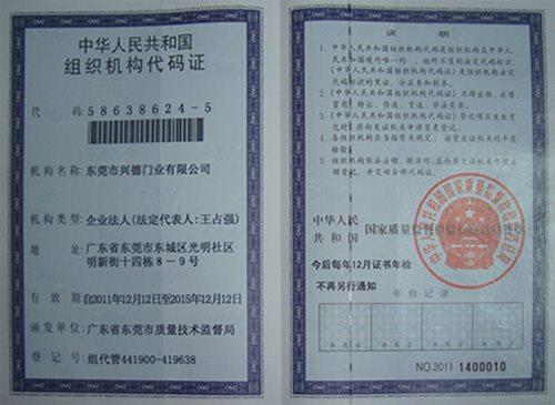 中华人民共和国组织机构代码证