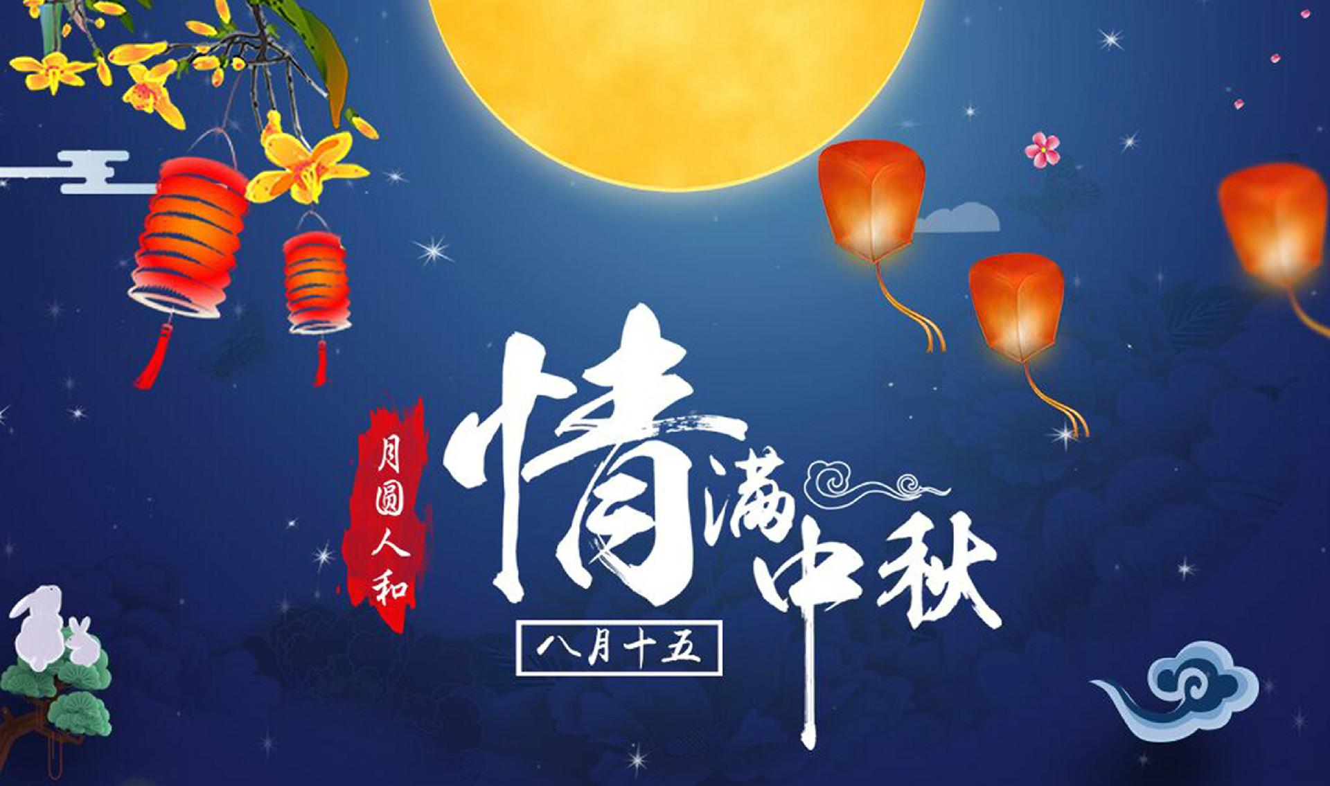 2018情满中秋,捷联祝大家月饼节快乐!