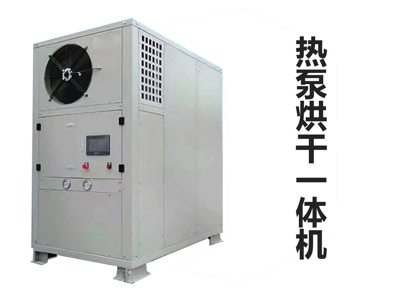 热泵烘干一体机-文字.jpg