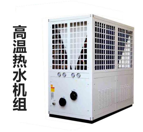 高温热水机组-文字.jpg