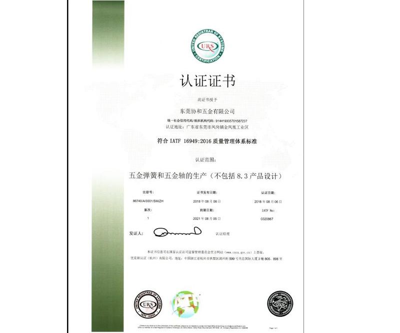 IATF chinese certificate