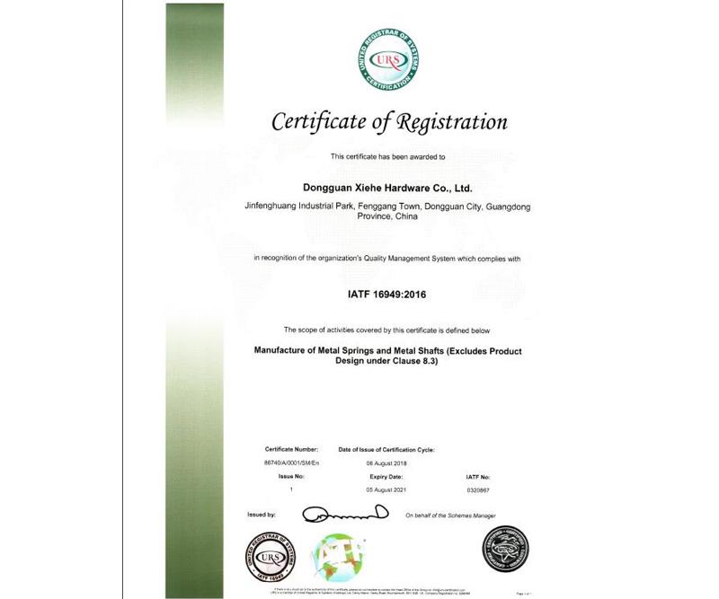 IATF英文文证书