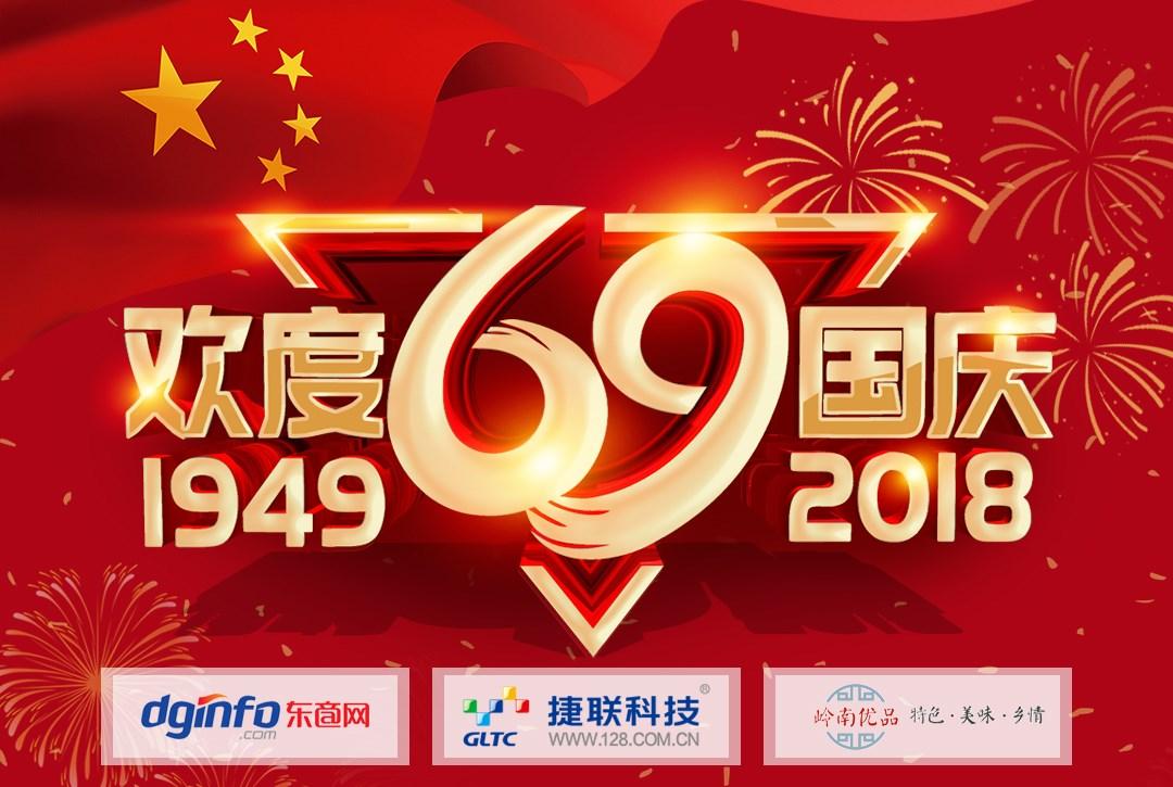2018欢度国庆,捷联科技祝大家国庆节快乐!