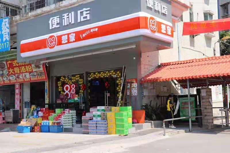 惠州怡康花園63102店2018年10月1日隆重開業