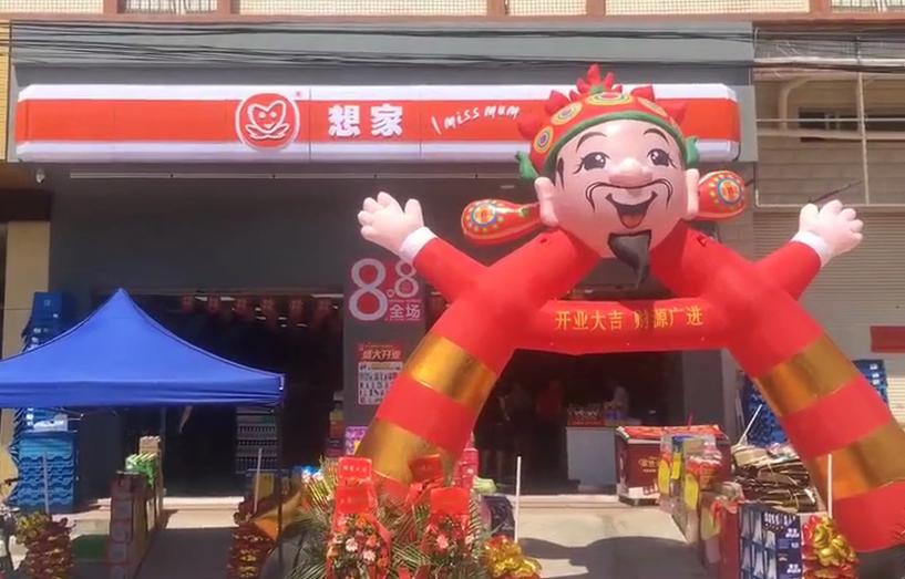 惠州惠陽秋長新塘想家63108店2018年10月4日隆重開業
