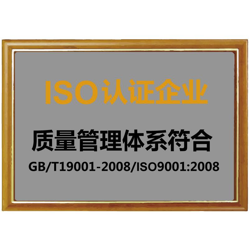 ISO9001:2008質量認證體系