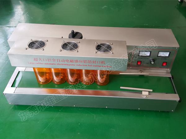 铝箔封口机1600W
