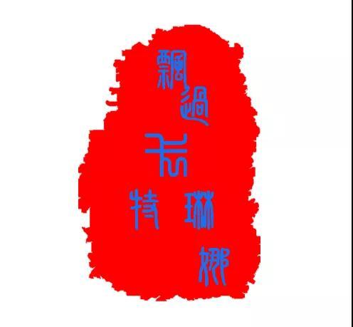 中国第一人成功挑战卡特琳娜海峡捷报!