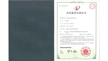 中远泰工业自动化科技有限公司专利
