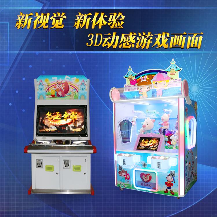 鸟王争霸游戏机礼品机