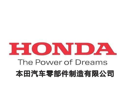 本田汽车零部件制造有限公司