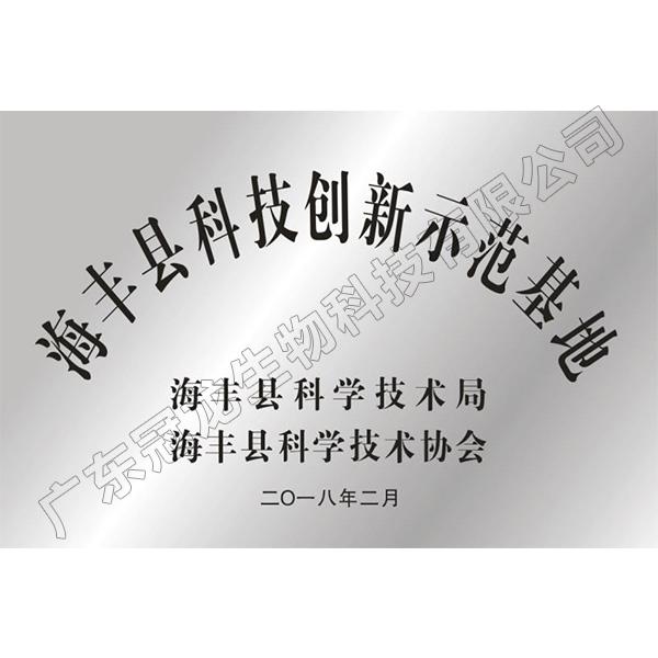 海丰创新示范基地