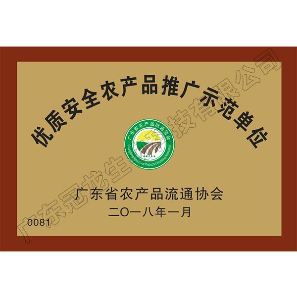 安全农产品推广示范单位