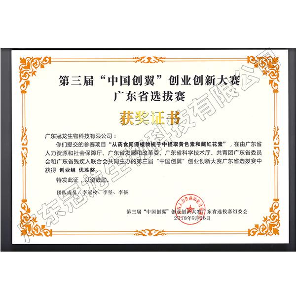 中国创翼创新创业大赛