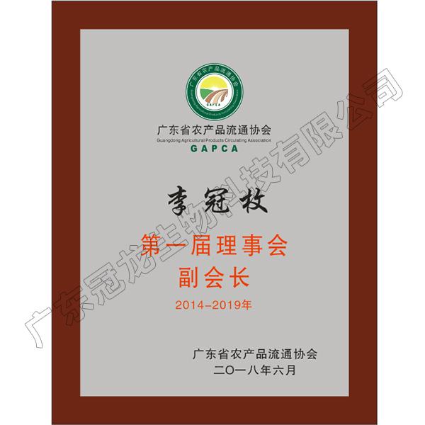 广东省农产品流通协会副会长