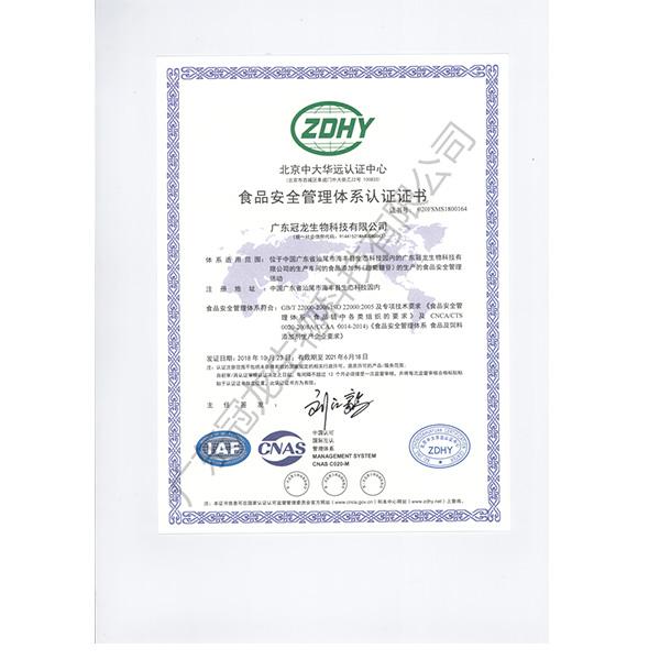 食品安全管理体系认证证书中文副本