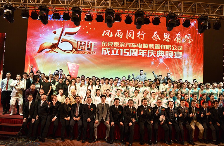公司15周年活动