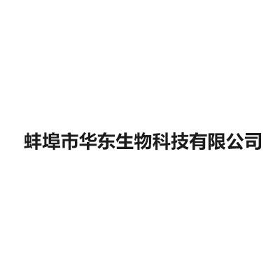 蚌埠市华东生物科技有限企业