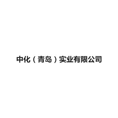 中化(青岛)实业有限企业