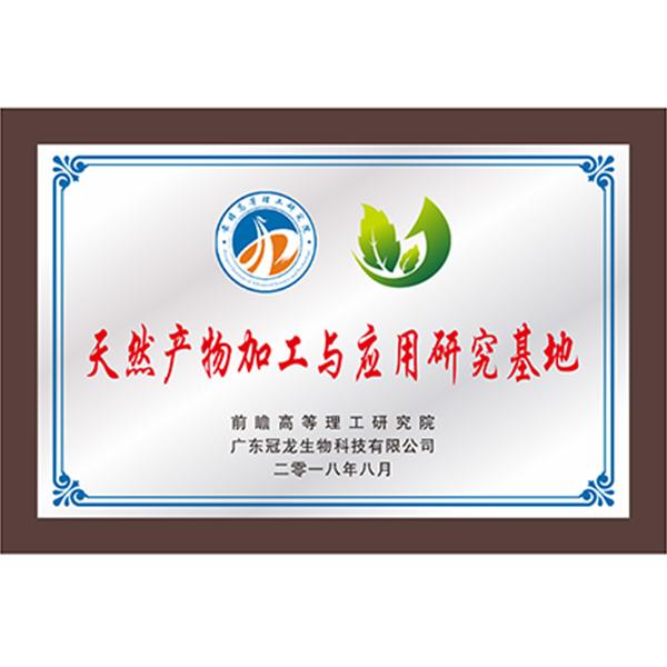 天然产物加工与应用研究基地