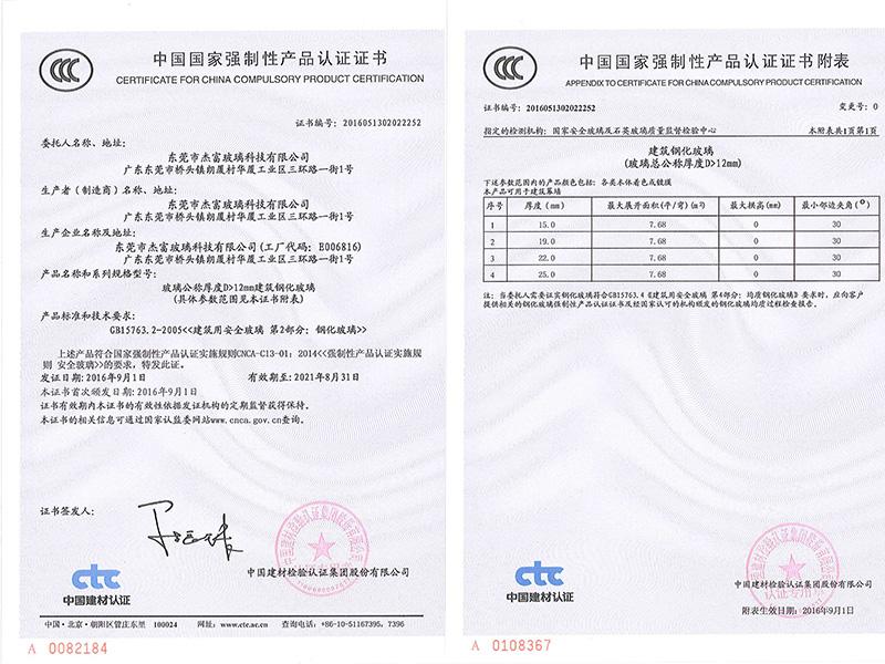 杰富3C钢化(E006816)证书3 (6<D≤12)