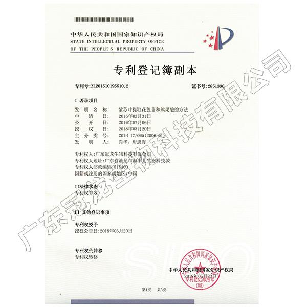 紫苏叶提取花色苷和熊果酸专利