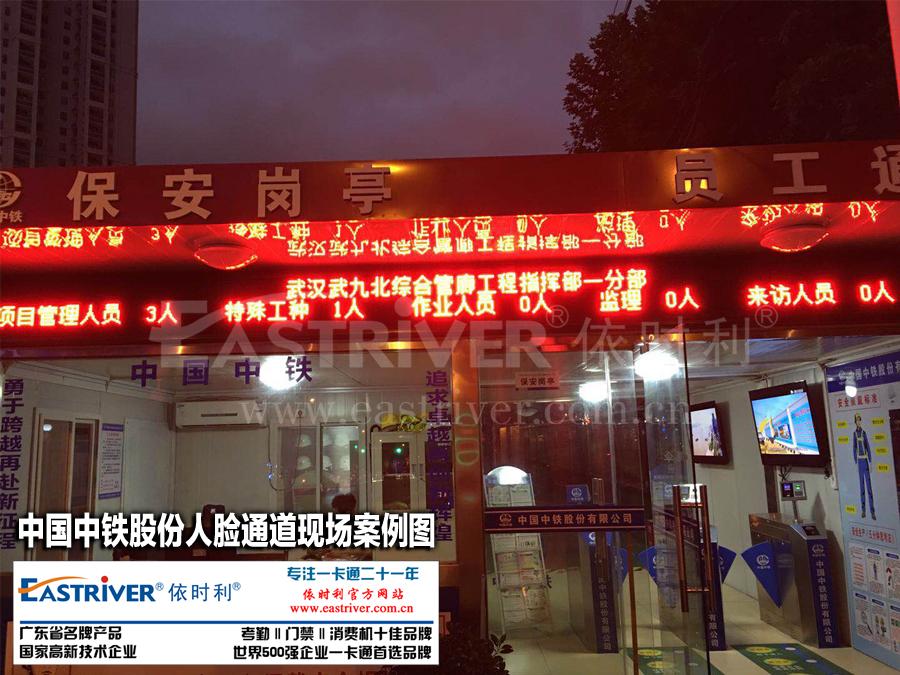 中国中铁股份人脸通道现场案例图.jpg