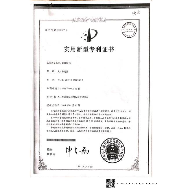 裝飾板體專利