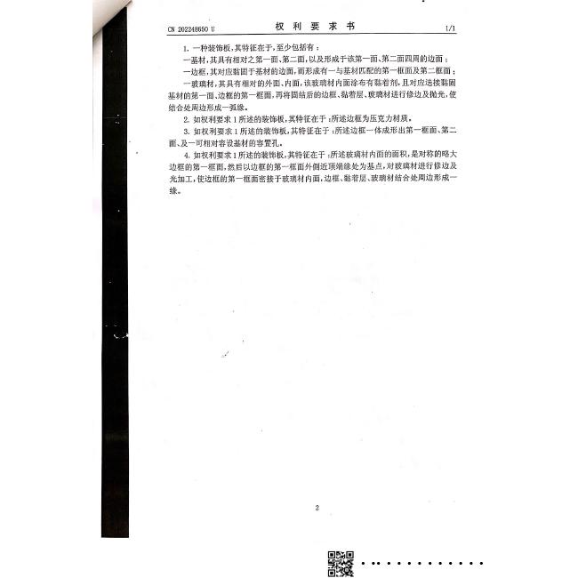 装饰板专利3