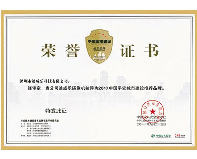 中国平安城市推荐品牌(迪威乐)