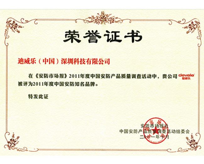 中国安防企业百强证书(捷高)