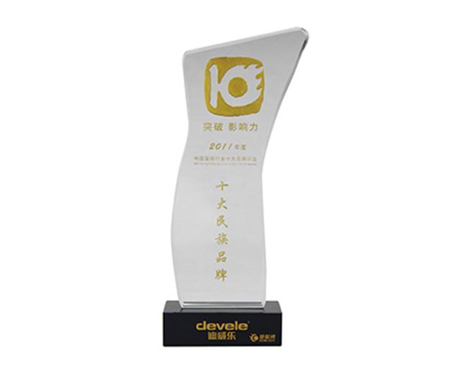 十大民族品牌之迪威乐(奖杯)
