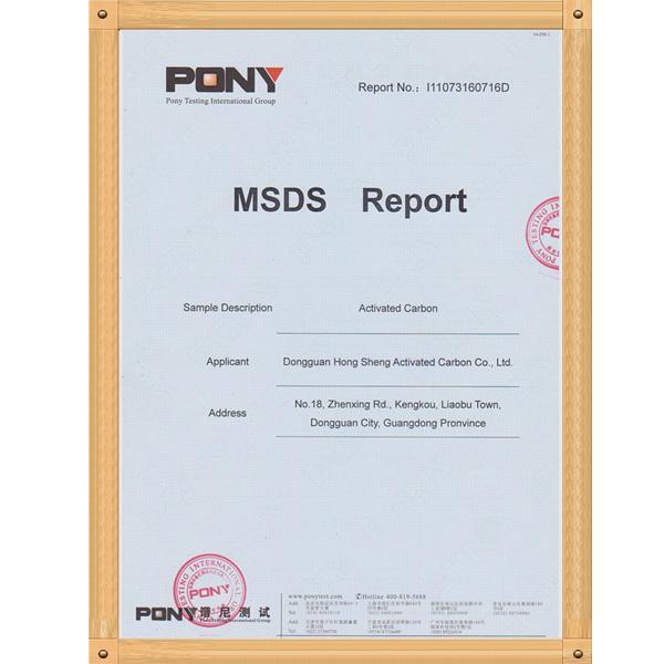 第三方MSDS检测报告