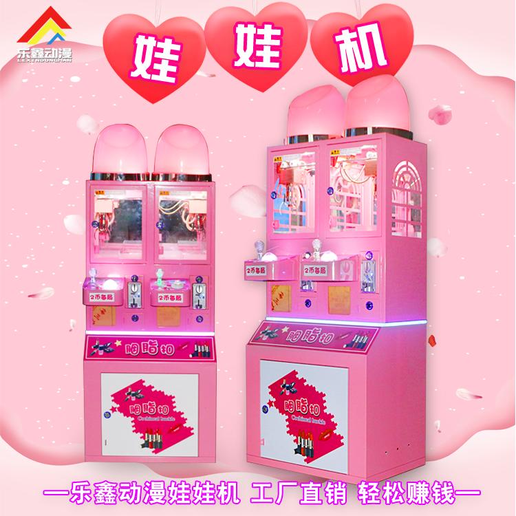 精品娃娃机丨乐鑫动漫科技有限公司