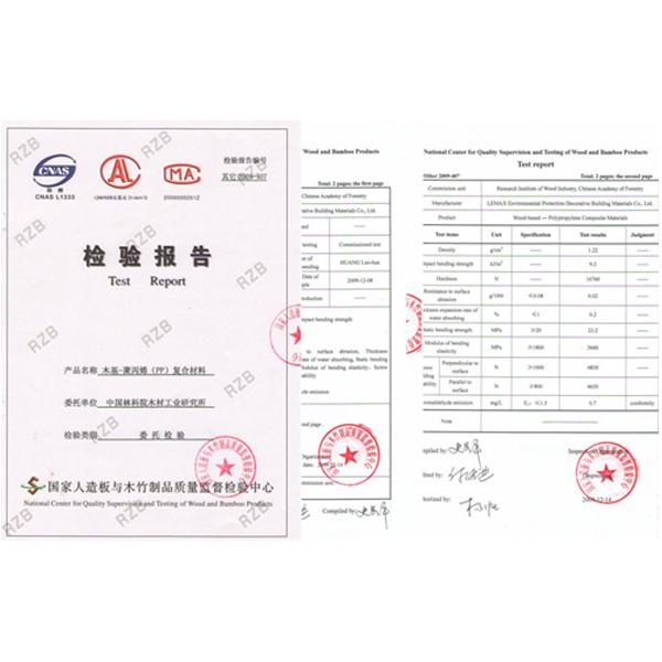 国家人造板与木竹制品质量监督检验中心检测报告