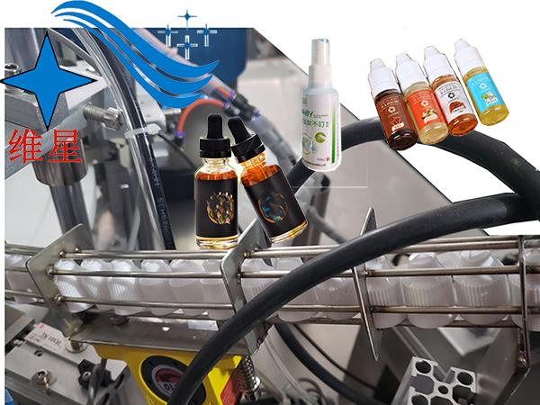 精油香水烟油眼药水灌装机