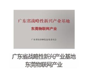 东莞物联网企业