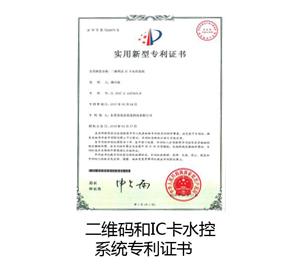 二维码和水控专利证书