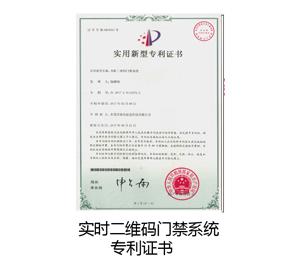 二维码门禁专利证书
