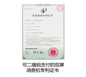 二维码支付消费机专利证书